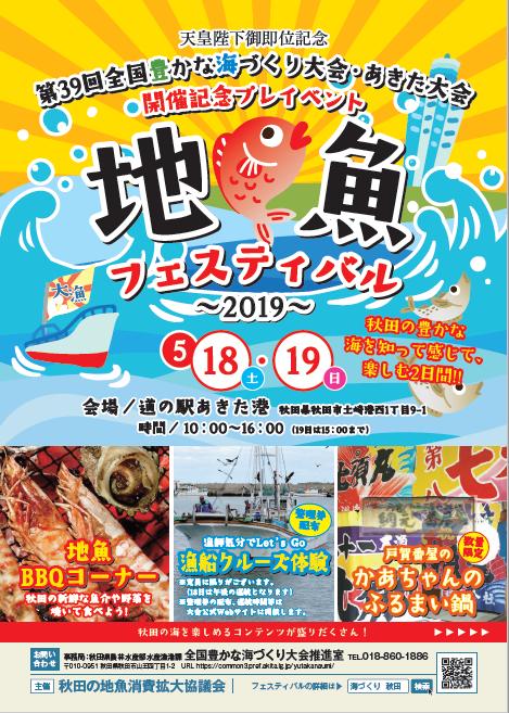 地魚フェス2019